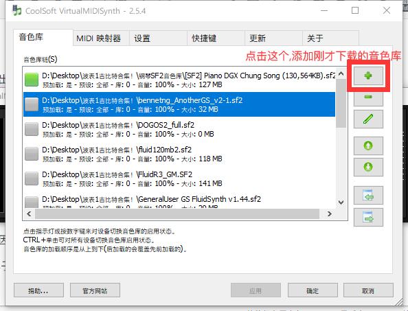 【Notes/教程】CoolSoft VirtualMIDISynth——Windows下强悍的软音源  安装教程和简单对比